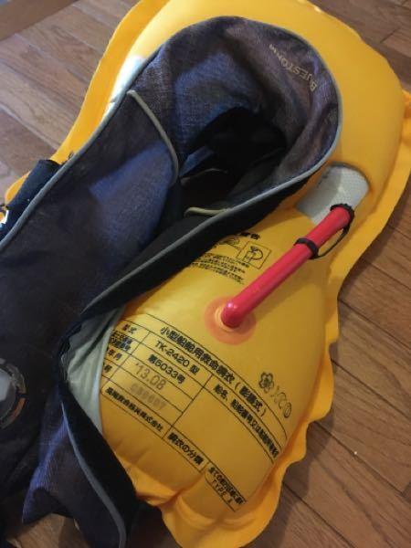 釣り用の小さな救命胴衣?がいきなりパーン!と大きな音がして膨らんでしまいました。実家にあった釣道具で、玄関につるしておいたものです。これって元に戻らないんですよね?捨てるしかないですか? 膨らんだ後の写真なのでちょっと見づらいですが。