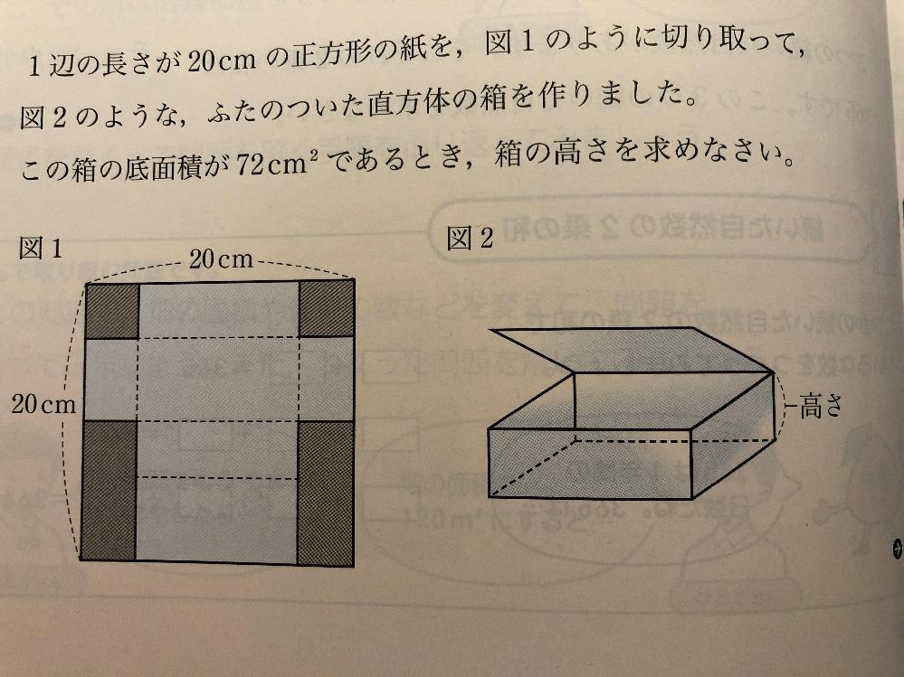 至急! 数学 二次方程式の利用 写真の問題がわかりません!教えてください
