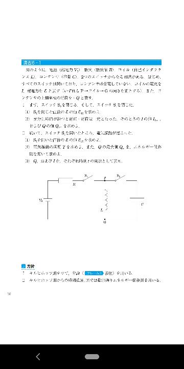 物理について質問したいです この図でスイッチを両方閉じて十分経過するとコンデンサーのQが0になるらしいのですが、何故でしょうか 式は理解できたのですがその現象がよくわかりません どなたかご回答よろしくおねがいします