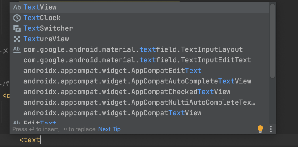 Kotlinを学習しています。 textと入力すると色々出てくるのですが、com.やandroidxとたくさんあるのですが、それってなんですか? どういうタイミングで使うんですか?
