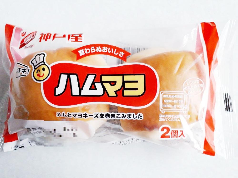 こんにちは 皆さんは 神戸屋のハムマヨは好きですか?? ハムとマヨネーズの 絶妙のコンビネーション!!