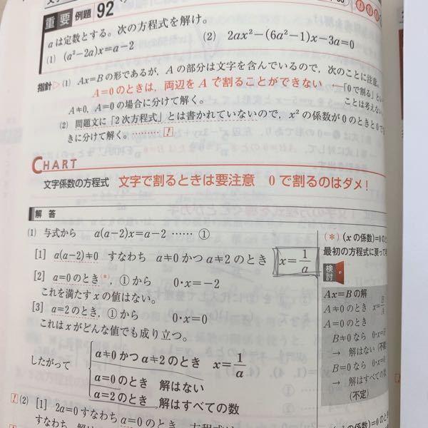 数1、文字係数の方程式。 学校の先生に「この画像のような問題は入試では問われないからやらなくていい」って言われたんですが本当ですか?
