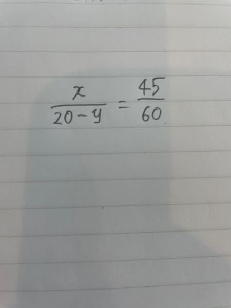この式の解き方を教えてください( ; ; ) 文章問題の途中式なのですが 答えは4X=60-3yとなっています。 どうしてそうなるのかわかりません。 よろしくお願いします!