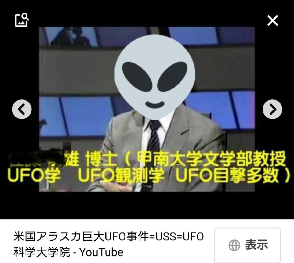 甲南大学にはUFO観測学という授業がありますか? https://m.youtube.com/watch?v=4WxGhlqfdvE