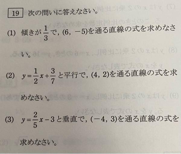 中3数学です。この3つの解き方をそれぞれ解説お願いします。m(_ _)m