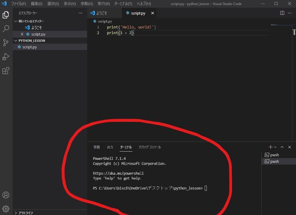 progateでpythonの勉強をしています。 全くの初心者で序盤でさっそくつまずいております。 「Pythonの開発環境を用意しよう!」https://prog-8.com/docs/python-env-win でpythonのインストール、テキストエディタの「Visual Studio Code(VSCode)」のインストールはできたのですが、「2. Pythonのコードを実行する」のところでつまずいています。 コードを保存し、実行結果を確認しようと新しいターミナルををクリックしたところ、図のようなメッセージが出て先に進めません。このpowershellとは何なのでしょうか?一応マイクロソフトのサイトからインストールしてみたのですが何も変わりません。 お手数ですが詳しい方ご教授願えますでしょうか?