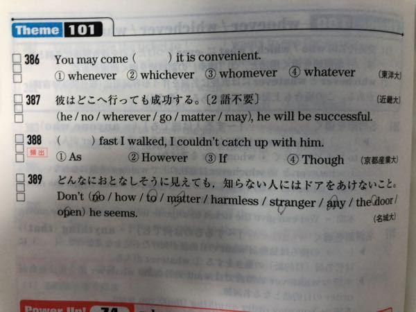高校英語について質問です。 388番の問題で④が適解でないのははなぜですか? 早く歩いたけれど彼に追いつけなかった。 と言うようにに訳せませんか?