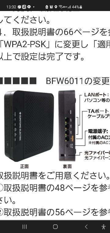 離れて暮らす実家のWi-Fi本体の交換、中継器を取り付けしたいです。 光ファイバーの外し方、光とバッファローが合うのかを教え欲しいです。 今現実本体がSUMITOMO ELECTRICのBFW6011です。 添付画像 光ファイバーコードの外し方が分かりません。 購入本体、中継器 親機 WSR-1166DHP4-WH 中継機 WEX-1166DHPS/N です。 後用意する物はありますか? ケーブルテレビからの光契約との事で、契約では 通信速度12M/3Mとの事です。本体を取り替えると通信速度が変わったり台数が増えると遅くなる現象は改善されますか? 離れて暮らしている為、電話など画像などで説明をして両親にやってもらう予定です。 よろしくお願いいたします。