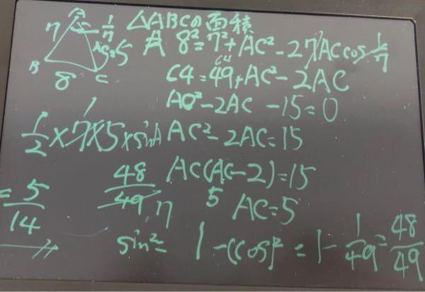 AB=7 BC=8 cosA=1/7 △ABCの面積 答え合いません どこがいけないでしょうか?