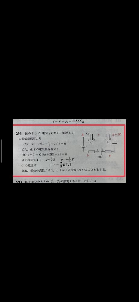 24番の問題です。 回路を閉じて十分な時間が経っています。 初期状態では各コンデンサーの帯電量はゼロです。 df間には電圧2[V]の電池がありますが、 なぜ電気量がゼロなのかわかりません。 解説お願いしますm(_ _)m
