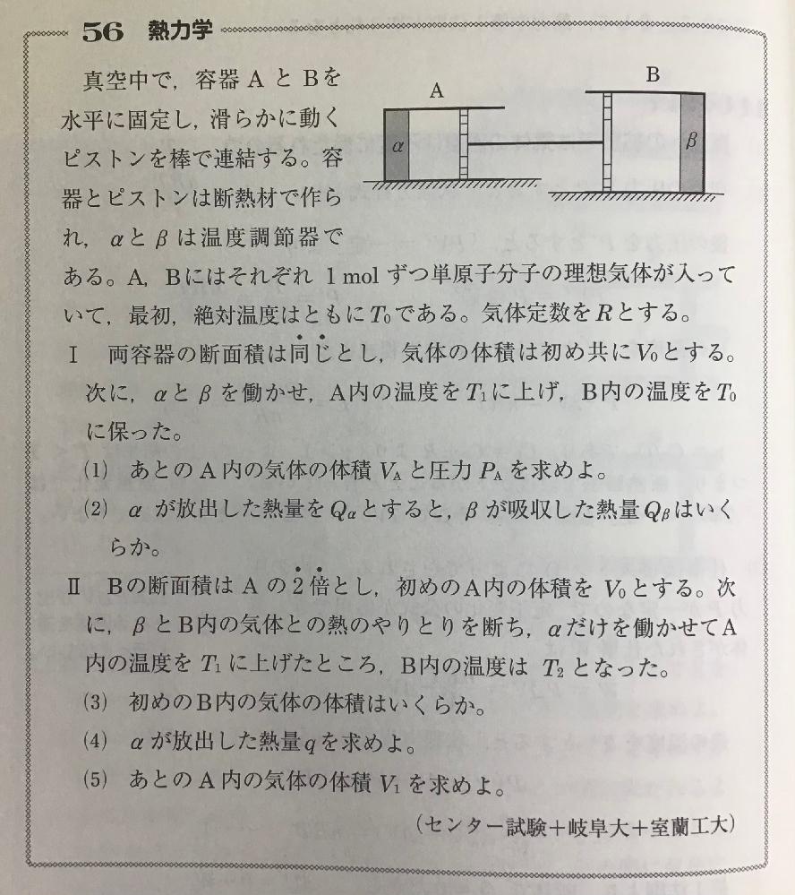 下の画像のⅠの⑵でA内とB内の気体の圧力は常に等しいことを使っていたのですが、なぜそう言えるのでしょうか?熱の与え方によって変わってくるのではないでしょうか?