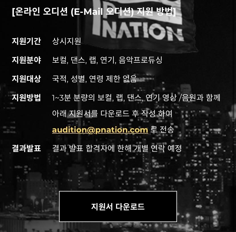 どなたか翻訳をお願いしたいです(> <) Pnation e-mailオーディション