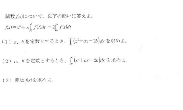 至急、数学出来る方、 この問題は記述式なのですが、(3)が特にどのような形式で解答すればいいのかがわかりません。 どなたか、分かり易くご教授いただけますと幸いです。