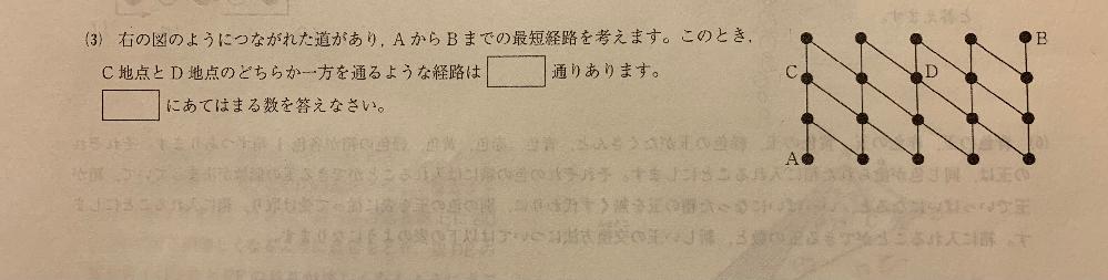 中学受験算数の場合の数の問題です。 答えは49通りなのですが、考え方がわかりません。どなたかよろしくお願い致します。