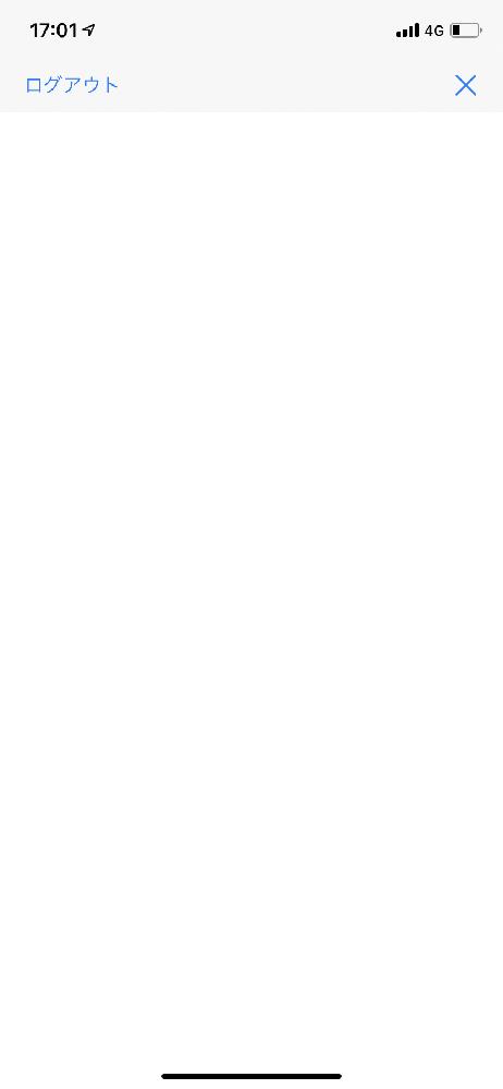 au payスマートローンで、ログイン画面でauIDとパスワードを入力した後から画面が真っ白の状態で何も表示されません。 auID、パスワード共に合っているのに真っ白の状態で困ってます。 何故そ...