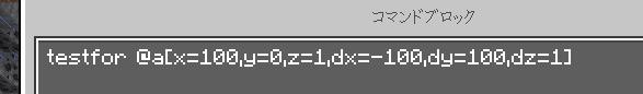 x座標100から―100でz座標1にいると検知するコマンドを作っているのですが作動しません。ミスがあれば教えてほしいです。 また、Z座標0以外に行くとkillされるコマンドを教えてほしいです