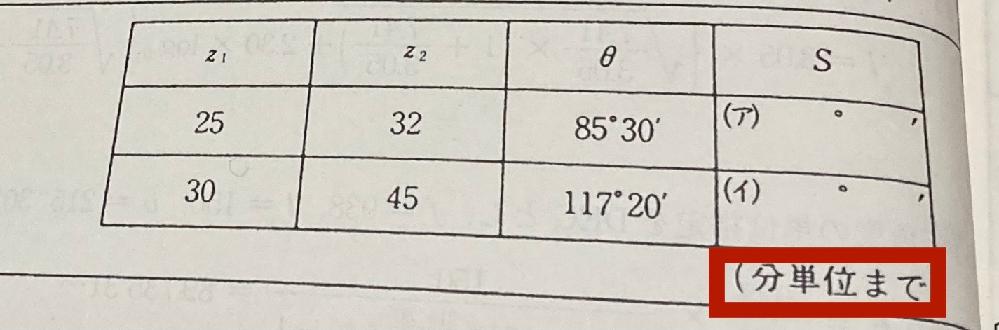 高一で計算技術検定2級を受けます。 その問題集の中で分単位までという問題があるのですが、どのような操作、計算をすればいいのでしょうか?早めにお願いしますm(_ _)m