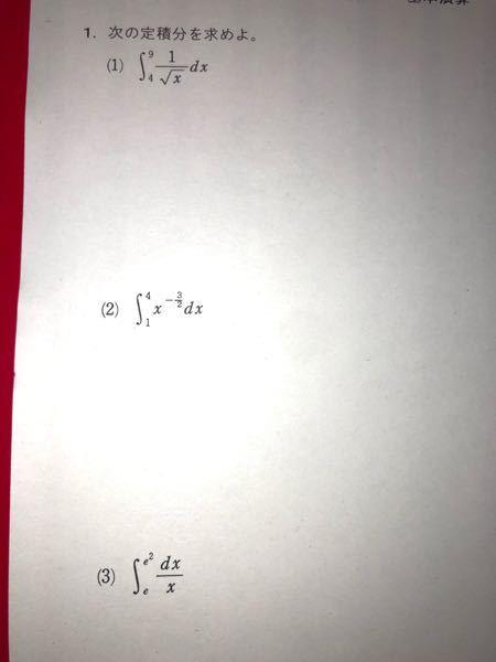 定積分の計算を教えてください