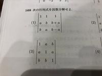 この行列式を因数分解する問題の(3)が分かりません。 答えは(a-1)(b-1)(2a-b)でした。 どうか教えてください。