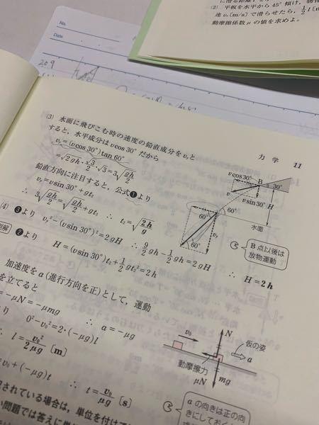 下線部の部分の計算がわかりません。