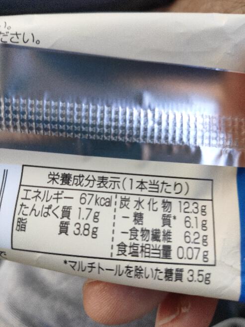 画像のアイスクリームですが表のパッケージに糖質3.5gと書いてあったので買って食べました画像裏面に糖質6.1gとあるので糖質は合計9.6gと言うことですよね? 宜しく御願い致します。