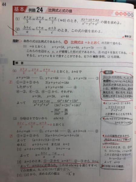 例題の2番なんですけど、解答【2】の赤線の部分なんですが、a=b=cを出した意味はなんですか?ないとダメな理由を教えて下さい。お願いします