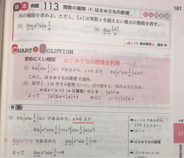 【高校数学】 赤傍線部x≠0と書いてある理由を教えてください
