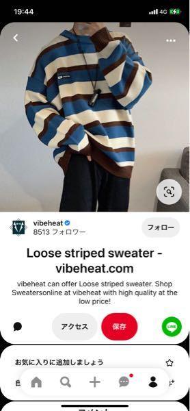 インターネットショップで購入した服がサイズ、生地共に違っていて返品をしたいのですがEメールアドレスが有効じゃないからと返品リクエストを送信出来ません。アドレスから送信しようとしてもメアドがないと言われ ます。 訳分からん生地の服に5千も払うのか嫌なのでどなたか助けて欲しいです。 service @ vibeheat.com このアカウントにメールしろとサイトには記入されていました。 サイトはvibeheatと調べると出てきます。 もし返品できたら教えていただいた方にはギフトコードを送ってもいいと思ってます。 本気で助けて欲しいです