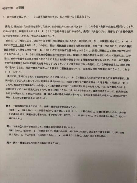 こんばんは。テスト勉強中なのですが、この日本史のプリントの答えが渡されていないので解答をお願いします。間違ってても大丈夫です。歴史日本史得意な方得意じゃない方でもおkです。()は自力で頑張るので問1から問 3までの解答をお願いします。