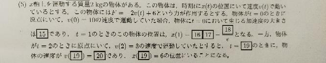 物体の位置に関する問題です。 下の写真の問題です。 答えは、15は7、16は1、17は0、18は7、19は4なのですが、16からわかりません。 解説を宜しくお願い致します。