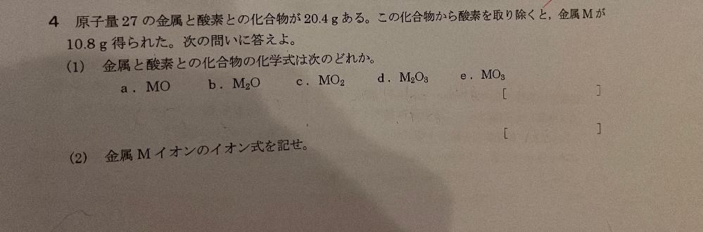 化学です。 この問題の解き方と答えをお願いします。