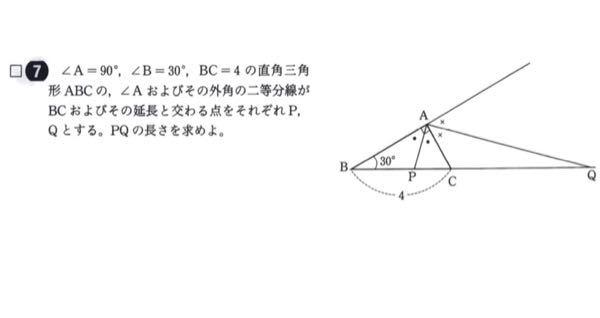 数学Aの外分内分に関する問題です。 解き方を教えてください。