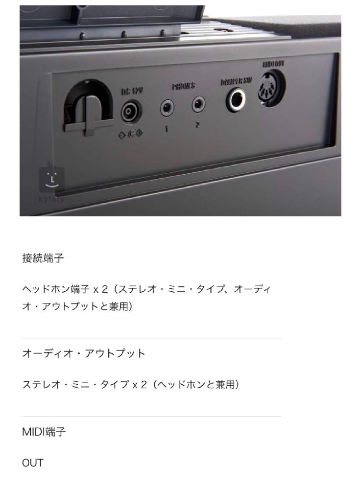 電子ピアノの音がAG03で認識されません。 電子ピアノはKORG SP170Sを使用しています。ピアノ側の接続部分の画像を添付致します。 電子ピアノとAG03はステレオミニプラグとモノラル標準プラグ赤白のオーディオケーブルで繋いでいます。 オーディオケーブルは2/3の2L/MONOに白を、3Rに赤を挿し込んでいます。 音を鳴らすとAG03の電源ボタン下の緑ランプが光ると思うのですが、音を鳴らしても光りません。AG03に繋いでいるイヤフォンからはピアノの音がします。 どうすれば認識できるのでしょうか? 電子ピアノとの相性が悪いと諦めるしかないのでしょうか。 解決策があればアドバイス頂けると幸いです。インターフェース等詳しい方よろしくお願いします。