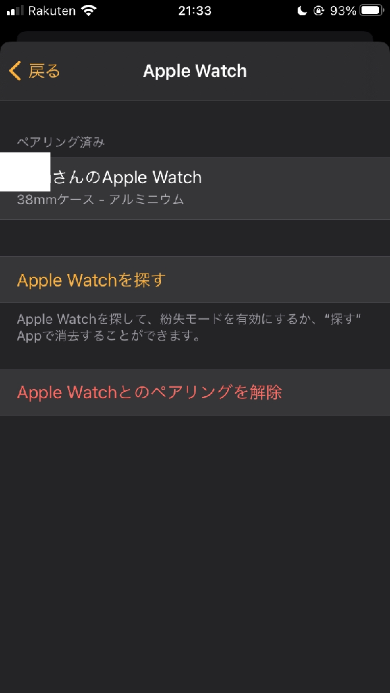 【至急】 AppleWatchをアクティベーションロック解除しないままメルカリで発送してしまいました。 Appleのサイトに手元になくてもiCloudから解除できるとあったのです( https://support.apple.com/ja-jp/HT208855 )が、そもそもiCloudの「探す( https://www.icloud.com/find/ )」にAppleWatchが一切、出てきませんから、削除しようがありません。 しかし、手元の(かつてそのAppleWatchとペアリングしていた)iPhoneのAppleWatchアプリには、「AppleWatchを探す」がメニューに表示されている状態です。 これは、アクティベーションロックがかかっているのでしょうか? どうやったら遠隔で解除できますでしょうか?