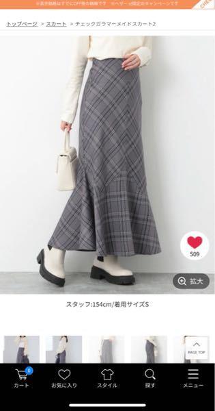 こちらのマーメイドスカートは骨格ストレートが履いても似合いますか? Heatherのものです。