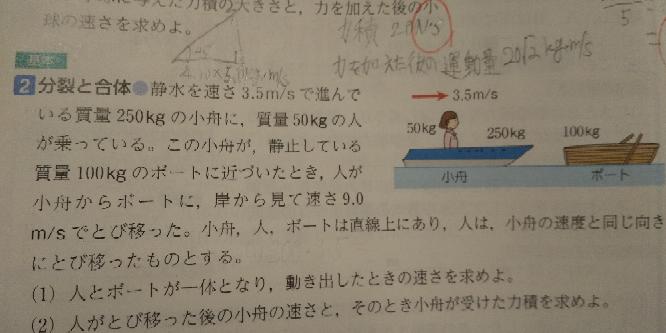 物理力学のこの問題が解けないので、どなたか詳しい解説よろしくお願いいたします。