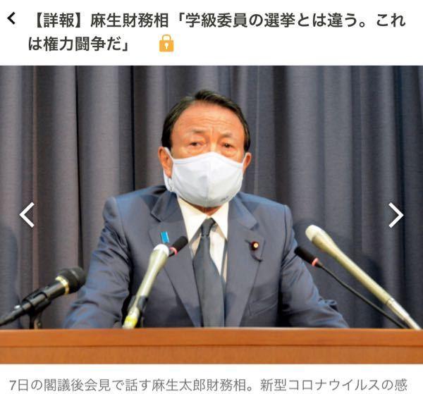 今回の自民総裁選について麻生太郎が「権力闘争だ!」と息巻いているが、麻生本人はごく短期間しか総裁に就けなかったくせに、どうやったらここまで図々しく、自惚れることが出来るのですか?