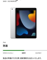 iPadについて質問があります。 9世代を購入したんですが、既に到着と表示されます。 なぜですか?