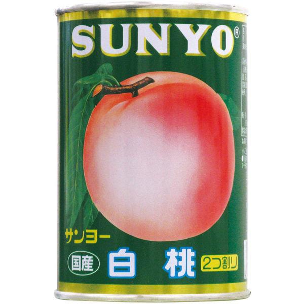 サンヨー缶詰の桃缶は全国ではなくて一部地域での販売なのでしょうか? 埼玉の知人に話したら今まで見たことがないと言われました。
