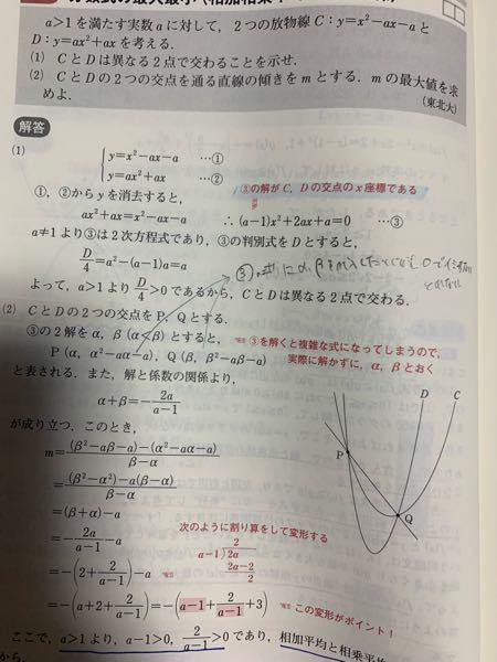 矢印の先に書いてるように➂式に代入することでPとQのy座標の差を出そうとしたのですが0となり詰まりました。 この➂の方程式自体とその解の意味を教えてください。 また、なぜ解答のように書くことが正しいのか教えてください。 初歩的な質問ですいません