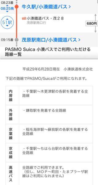 上総牛久駅から茂原駅までのバスではSuicaは使えないのでしょうか?