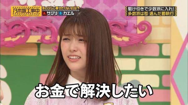 男性に質問。 あなたの彼女もしくは奥さんが女優・松村沙友理さんみたいな何でもお金で解決しようとする女性だったらドン引きしますか?