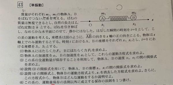 この問題の、(4)、(5) (6)を解説していただけませんか? (4)は積分を使って初期条件を用いるという方針まで見えてるんですが、どうするのかが分かりません....。 (6)が力学的エネルギーというのは、感覚でわかったのですが、式で導けるなら、同時に教えて頂きたいです。