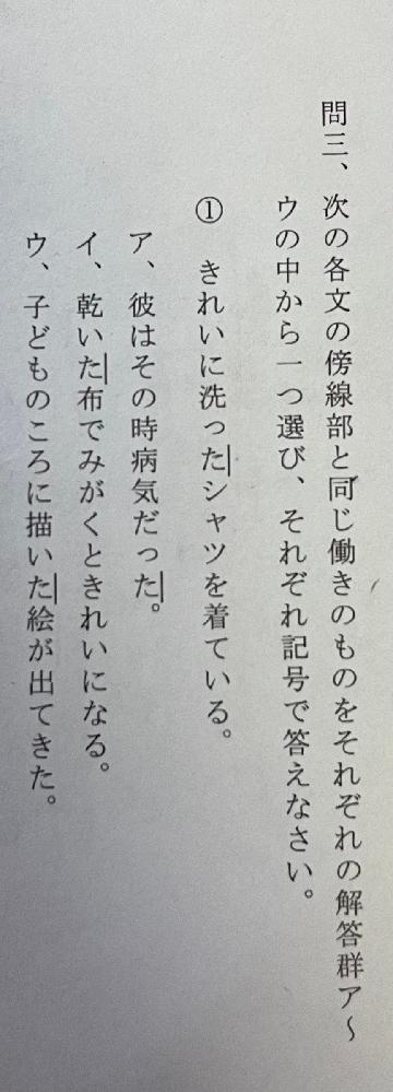 この問題がわかりません。国語の文法です。答えはイなんですがなぜか教えてください( ˆ꒳ˆ; )
