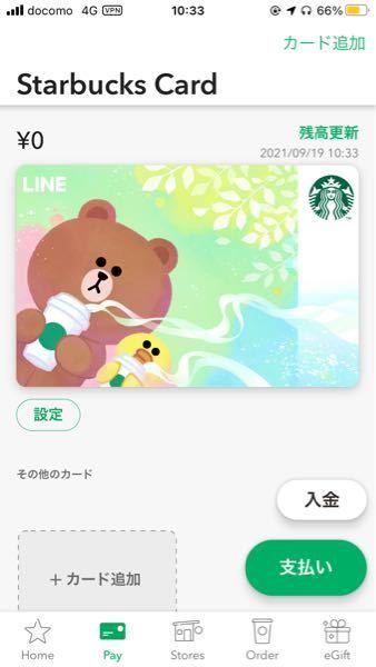 スタバアプリに入金したいんですが、スタバカードを持っていません。 スタバカードを持ってなくても写真の画面で入金出来ますか?現金でも大丈夫なんでしょうか。