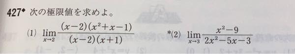 数学の質問です。この2問なのですが、因数分解まではできたのですが、x→2やx→3のところが分かりません。教えて欲しいです。
