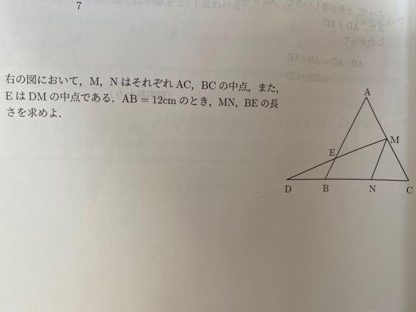 中点連結定理の問題です。 MNの長さは求められました。BEの長さの求め方が分かりません。どなたか教えてください。