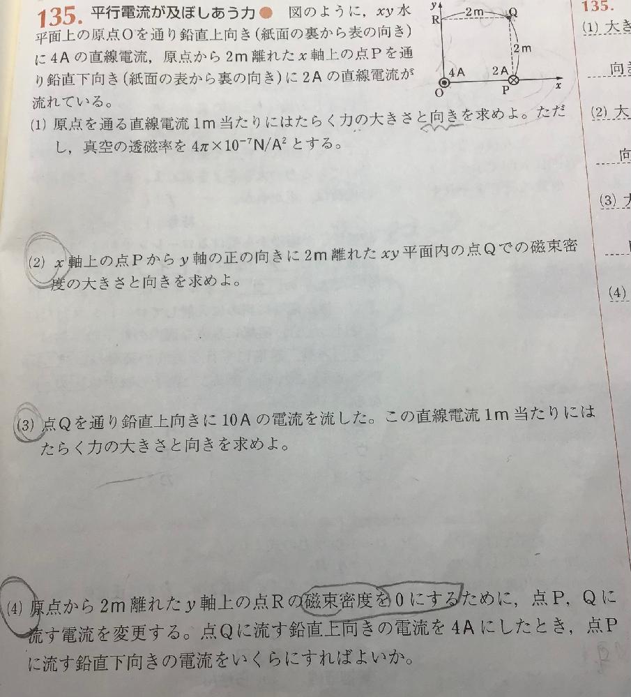 高校物理、磁場の質問です。 ①(1)と(3)で力の大きさを求めるのですが(1)と(3)で使う公式が違います。F=IBLではないのですか。F=IBLが使えないのはなぜですか。教えてください。 ②(...