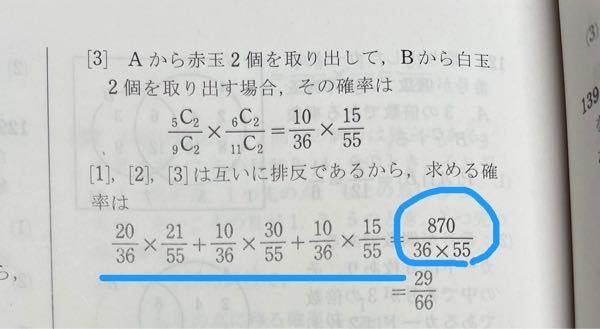 水色の線の式からまるで囲った式にする方法を教えてください!分子が分かりません