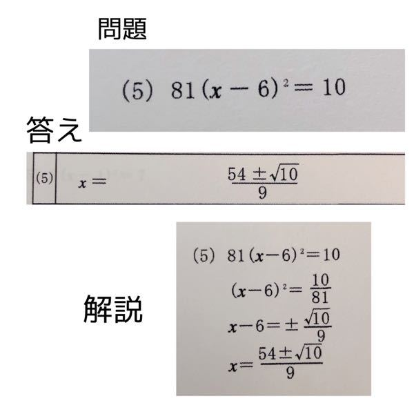 大至急!!! 中3の数学で、二次方程式の解き方の問題を解いてます。この問題(下の画像)で私は X-6=±9分の √ 10 の-6 を移行して終わりにしてましたが、6を分母の9に合わせて最後まで解かないとダメなのでしょうか。語彙力なくてすいません。分かりやすく教えてください。